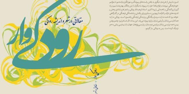 رودکیوار؛ مقالاتی در شعر و اندیشهٔ رودکی منتشر شد