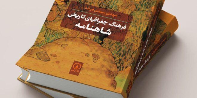 چاپ دوم کتاب «فرهنگ جغرافیای تاریخی شاهنامه» منتشر شد