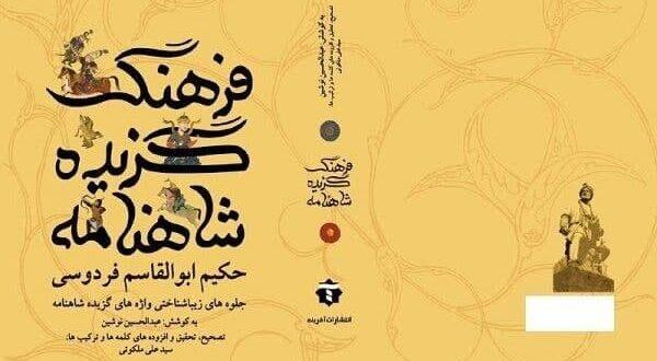 کتاب فرهنگ گزیده شاهنامه منتشر شد