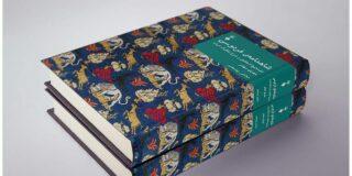 چاپ سوم «شاهنامۀ فردوسی: تصحیح انتقادی و شرح یکایک ابیات (دفتر پنجم)» منتشر شد